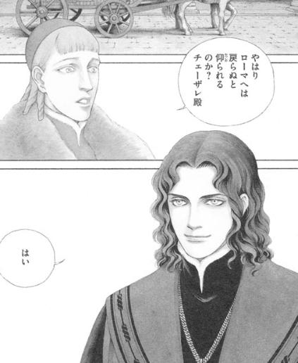 総領冬実『チェーザレ』第9巻